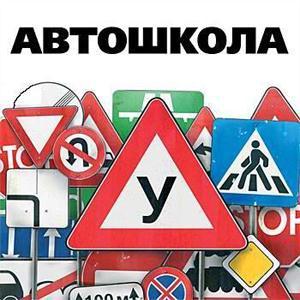 Автошколы Ртищево