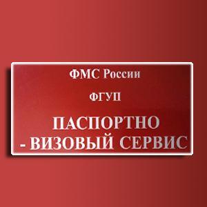 Паспортно-визовые службы Ртищево
