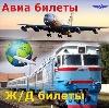 Авиа- и ж/д билеты в Ртищево