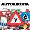 Автошколы в Ртищево