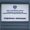 Отделения полиции в Ртищево