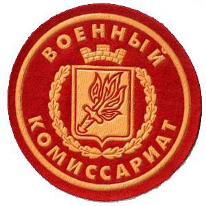 Военкоматы, комиссариаты Ртищево
