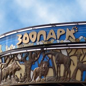 Зоопарки Ртищево